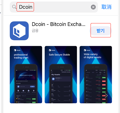 Dcoin APP Download – Dcoin HelpCenter